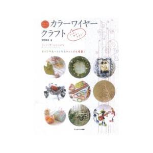 書籍 つくる・遊ぶ・かざる カラーワイヤー クラフト yumegazai