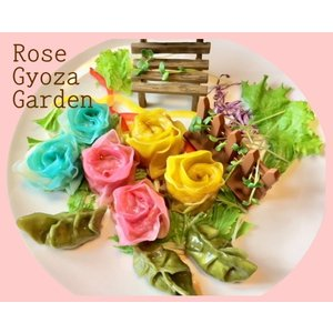 Rose Gyoza Garden (ローズ ギョウザ ガーデン)食卓に咲かせる薔薇の餃子♪ 【冷凍品】 |yumegyoza