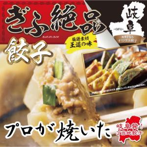 ぎふ絶品餃子 10個入り(180g) 岐阜 餃子 お取り寄せ 冷凍|yumegyoza