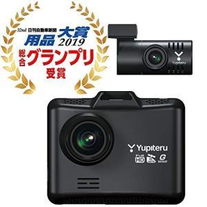 ユピテル 【WEB限定】前後2カメラ搭載ドライブレコーダー フロント200万画素 リア 100万画素...