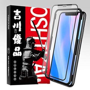 吉川優品 iPhone 11 Pro アンチグレアガラスフィルム【ゲームには最適 Face IDに対...