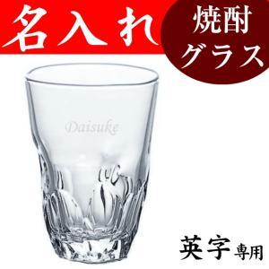 名入れ プレゼント グラス 焼酎グラス 還暦祝い 男性 定年退職 記念品 えくぼB 英字