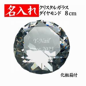 名入れ クリスタル ガラス ダイヤモンド 8cm ネイルサロン 開店祝い 置物 プレゼント 整体院 ...