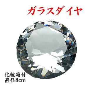 クリスタルガラス ダイヤモンド (中サイズ) 8cm【名入れなしの商品】オブジェ プレゼント クリス...