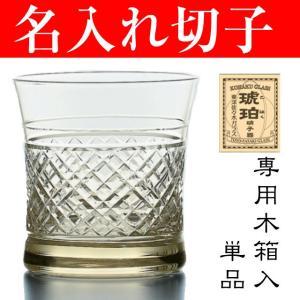 切子グラスの底面に名入れいたします。   ☆デザインありは3行まで、デザインなしは4行まで。 文字数...
