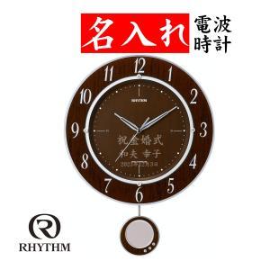 【電波時計です】  ※前面のガラス部分に彫刻をいたします。   彫刻文字数は 漢字・ひらがなの場合は...