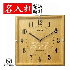 【電波時計です】  前面のガラス部分に名入れをいたします。   ≪彫刻文字数≫ 漢字・ひらがなの場合...
