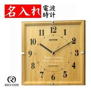 【電波時計です】 前面のガラス部分に名入れをいたします。   ≪彫刻文字数≫ 漢字・ひらがなの場合は...