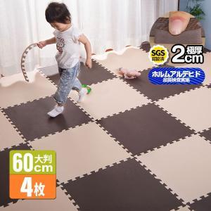 ジョイントマット 厚手2cm 大判 60cm 4枚 EVA 防音 騒音吸収 サイドパーツ付 SOFTSEA ベビーマット クッションマット 赤ちゃん 床暖房対応|yumeka