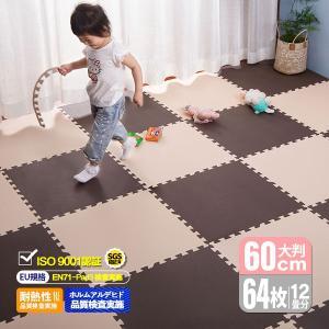ジョイントマット 大判 60cm 64枚 12畳 EVA 防音 騒音吸収 サイドパーツ付 SOFTSEA ベビーマット クッションマット 赤ちゃん 床暖房対応|yumeka