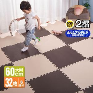 ジョイントマット 厚手2cm 大判 60cm 32枚 6畳 EVA 防音 騒音吸収 サイドパーツ付 SOFTSEA ベビーマット 赤ちゃん 床暖房対応|yumeka