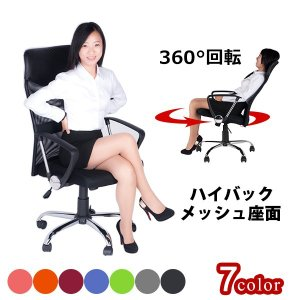 【ゾロ目の日クーポン争奪戦】オフィスチェア 椅子 チェア おしゃれ メッシュ クッション ハイバックチェア 事務いす 椅子 イス