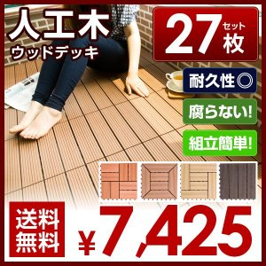ウッドデッキ 人工木 樹脂 27枚セットウッドパネル 腐らない  北欧 組み立て簡単 ベランダ ガーデン  タイル クステリア|yumeka