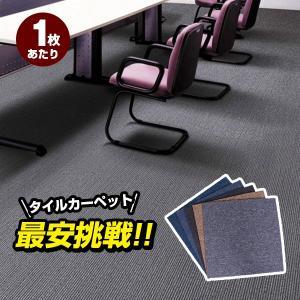 タイルカーペット 1枚当たり234円 日本一激安挑戦中 20枚単位で販売 カーペットジョイントタイル 防音マット 床材 事務用