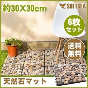 石タイル 雑貨 マット 天然石サウナ 代謝アップ  おしゃれ 石畳|yumeka