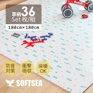 超激安ジョイントマット 子供部屋 草柄 36枚 30×30cm 厚み1cm 高品質 防音 SOFTSEA ベビーマット 赤ちゃん 床暖房対応|yumeka