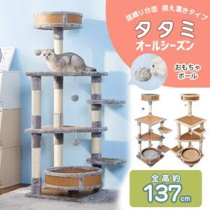 キャットタワー 据え置き型 猫タワー 人...
