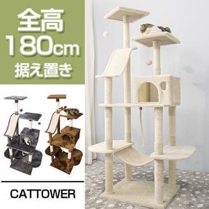 キャットタワー 据え置き型 明日楽 ビッグ 猫タワー 省スペース 爪とぎ おしゃれ 置き型 ビッグサイズ 大きめ 多頭飼い 大型
