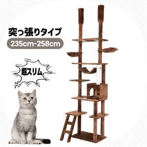 キャットタワー 突っ張り型 おしゃれ 猫タワー ハンモク 猫ベッド 多頭 おしゃれ キャットハウス 爪とぎボール隠れ家 neko