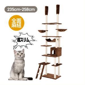 キャットタワー 突っ張り 全高233-263cm 全面麻紐 スリム 省スペース 爪研ぎ つっぱり猫タワー ハンモク 階段 梯子 多頭飼う キャットハウス