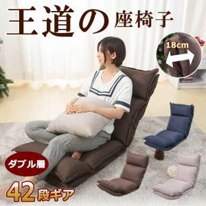 座椅子 高反発 42段ギア  座椅子コンパクト リクライニング 折りたたみ 腰痛 座イス ダブル層 42段階 北欧 日本製ギア 人気 一人掛けの写真