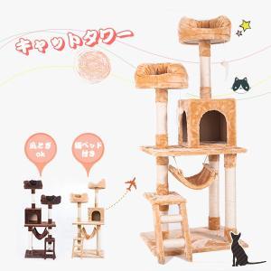 キャットタワー 据え置き型 猫タワー 猫ベッド 多頭 猫タワー おしゃれ キャットハウス 爪とぎボール 隠れ家 neko