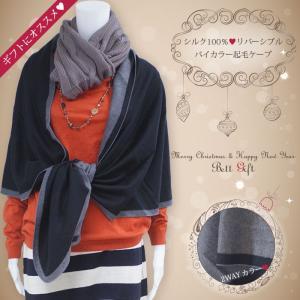 シルク起毛ケープ 絹100% バイカラー リバーシブル グレー×ブラック 肩掛け ストール あったか冬コーデ|yumekairo