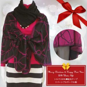 シルク起毛ケープ 絹100% サークル柄 リバーシブル ブラック×ピンク 肩掛け ストール あったか冬コーデ|yumekairo