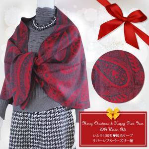 シルク起毛ケープ 絹100% ペーズリー柄 リバーシブル レッド×グレー 肩掛け ストール あったか冬コーデ|yumekairo