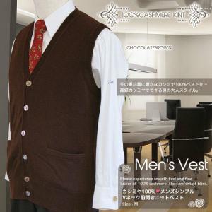 ベスト カシミヤ100% メンズ のニット 高級ブランド ビジネスマンに定番 軽くて暖かい チョコブラウン M 毛の量豊富226g|yumekairo