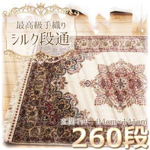 シルク段通 最高級260段の玄関マット 94cm×141cm 花柄模様の敷物  yumekairo