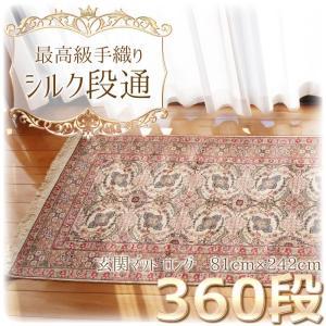 シルク絨毯 最高級 360段 長めの段通 81cm×242cm ロングの玄関マット 花柄の敷物  yumekairo