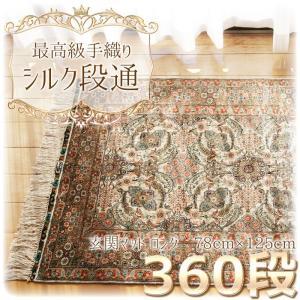 玄関マット 室内 絨毯 シルク段通 最高級360段 絹100%78cm×125cm花柄模様の敷物  yumekairo