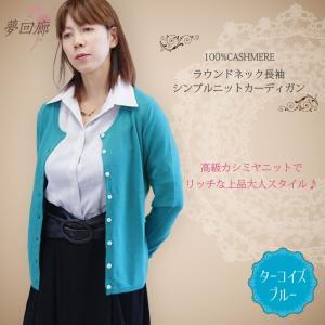 カーディガン カシミヤ100% レディース 秋冬用 長袖 丸首ニット 高級ブランドのターコイズブルー Mサイズ|yumekairo