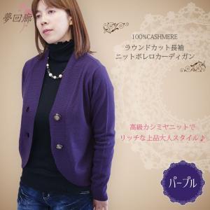 カーディガン カシミヤ100% レディース パープル・紫 Mサイズ ラウンドカットのボレロ 高級ブランドのニット|yumekairo