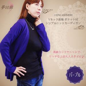 カシミヤ 100% カーディガン レディース Vネック ポケットが可愛い パープル・紫 高級ブランドの軽くて暖かいニット|yumekairo