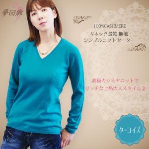 カシミヤセーター 100% Vネック レディース ニット  プルオーバー M ターコイズ シンプル|yumekairo