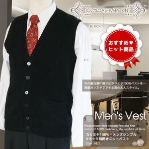 ベスト カシミヤ100% ニット メンズ  M/L高級ブランド ビジネスマンに定番 軽くて暖かい ブラック・黒 毛の量豊富178〜198g|yumekairo