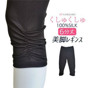 レギンス シルク100% ストレッチ生地 サイドギャザー シンプル無地 ブラック 夏涼しく冬暖かい絹の6分丈 メール便 送料無料|yumekairo