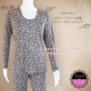ルームウェア レディース パジャマ シルク100% ストレッチ フラワー 花柄 長袖 上下セット ブラックXピンク 送料無料|yumekairo