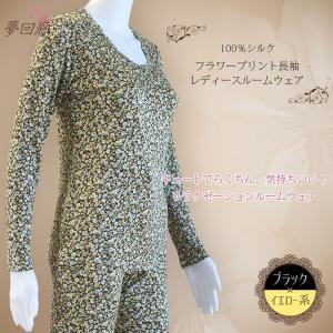 ルームウェア レディース パジャマ シルク100% ストレッチ フラワー 花柄 長袖  ブラックXイエロー M〜XL|yumekairo