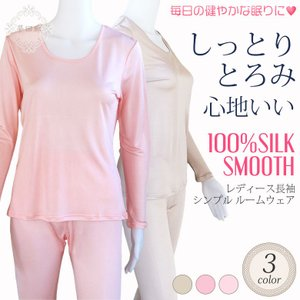 ルームウェア レディース パジャマ シルク100% シンプル 無地 長袖 上下セット 部屋着 3色展開 メール便送料無料|yumekairo