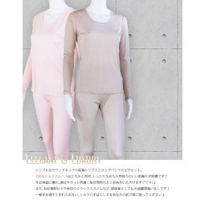 ルームウェア レディース パジャマ シルク100% シンプル 無地 長袖 上下セット 部屋着 3色展開|yumekairo|03