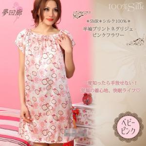 シルク100% ネグリジェ ルームウエア 部屋着 ピンクフラワー 絹100% パジャマ ワンピース メール便 送料無料|yumekairo
