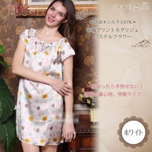 シルク100% ネグリジェ ルームウエア 手書き風 フラワー 絹100% パジャマ ワンピース ルームウェア メール便 送料無料|yumekairo