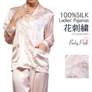 シルクパジャマ ベビーピンク 花柄刺繍 シルク100% レディース 絹 長袖 前開き 上下セット 安眠 ナイトウェア ルームウェア 送料無料|yumekairo
