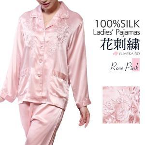シルクパジャマ ローズピンク 花柄刺繍 100%シルク レディース 絹 長袖 前開き 上下セット 安眠 ナイトウェア ルームウェア 送料無料|yumekairo