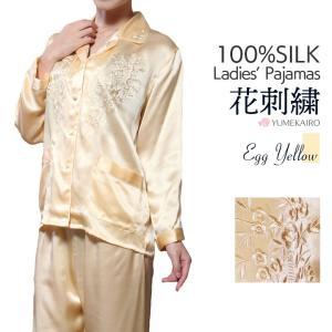 シルクパジャマ 花柄刺繍 100%シルク レディース エッグイエロー 黄色 絹 長袖 前開き 上下セット 安眠 ナイトウェア ルームウェア 送料無料|yumekairo