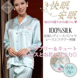 シルクパジャマ 誕生日ギフト プレゼント レディース 絹100% 長袖 前開き ブルー レース 花刺繍|yumekairo