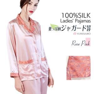 シルクパジャマ レディース 高密度 サテン 厚手 プレゼント ギフト ローズピンク 絹100% 葉模様ジャガード織|yumekairo
